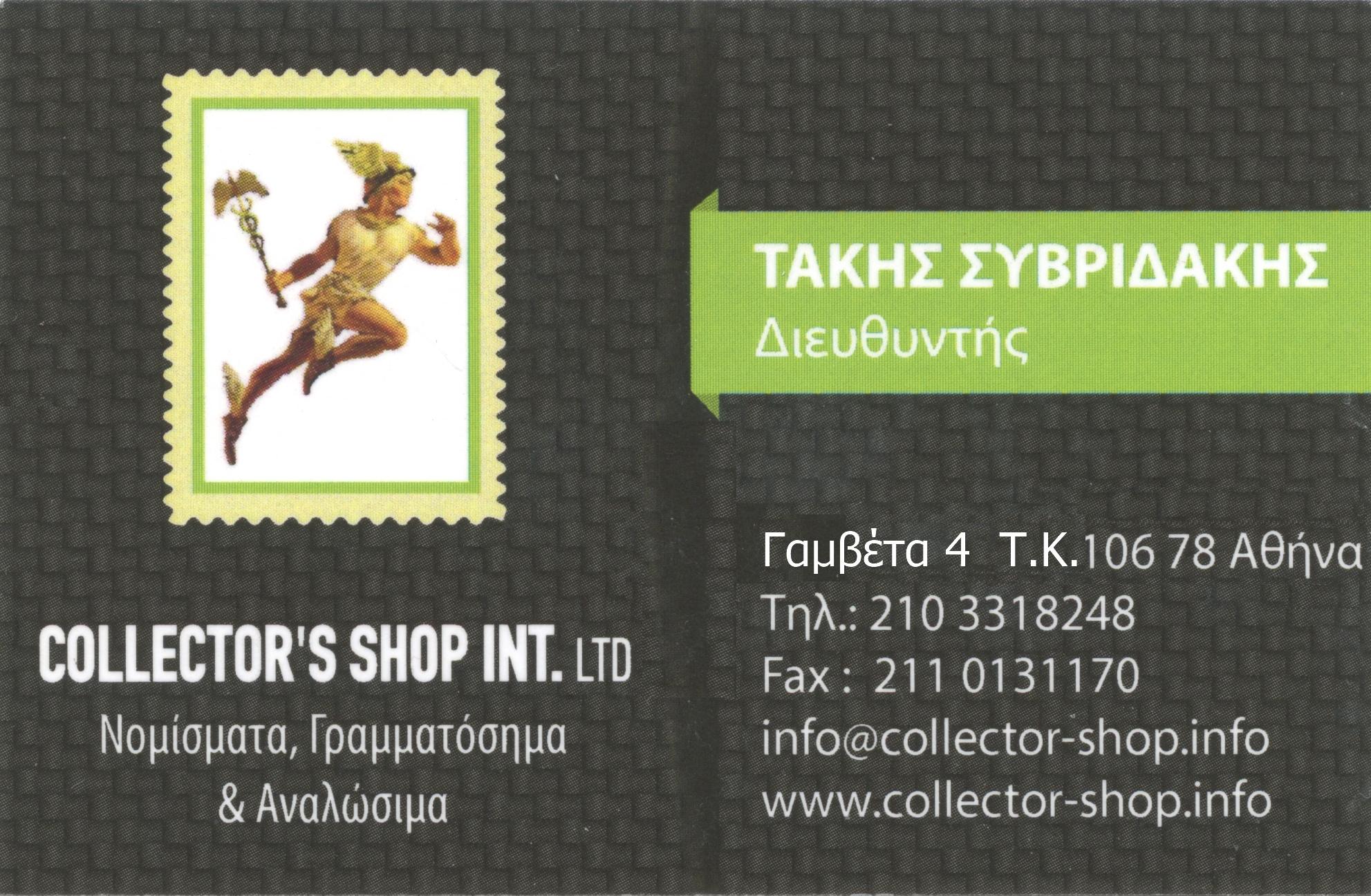Collector's Shop Int Ltd