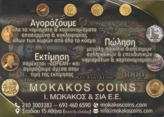 mokakos coins