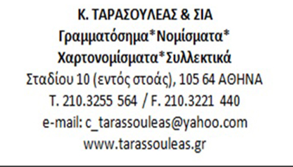 Κ. Ταρασουλέας & Σια