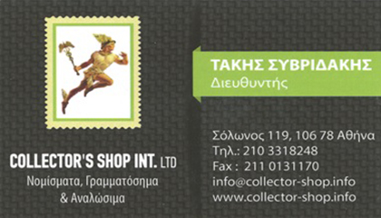 Collector's Shop Int Ltd