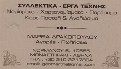 Μάρθα Δρακοπούλου