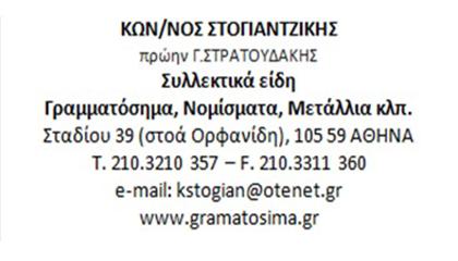 Κωνσταντίνος Στογιαντζίκης