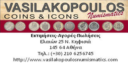 Vasilakopoulos Nomismatics