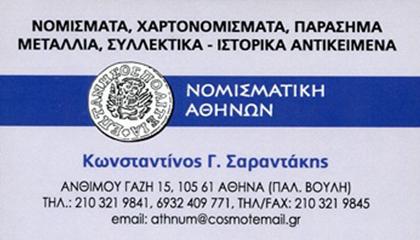 Νομισματική Αθηνών