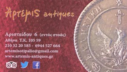 Άρτεμις Antiques