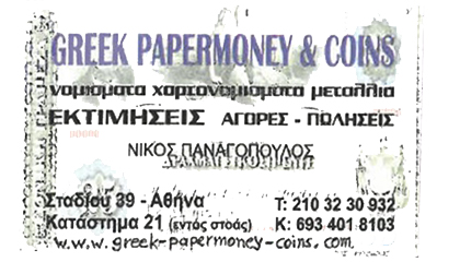 Greek Papermoney & Coins